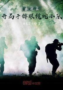 特種兵:開局幹掉眼鏡蛇小隊